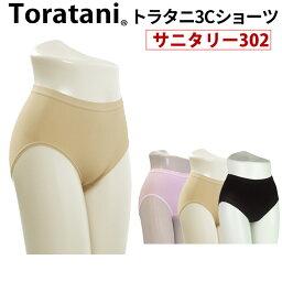 トラタニ ナプキンのズレを防止する 普通丈<strong>サニタリー</strong>ショーツ302