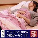 ショッピングガーゼケット 西川 エイブ 5重織 ガーゼケット シングル 日本製 綿100% 夏用 夏掛け ピンク ブルー 送料無料
