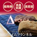 VOLCA(ヴォルカ) 暖かい 発熱 敷きパッド シングル【フランネル 敷きパッド 消臭 柔