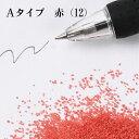 カラーサンド #日本製 #デコレーションサンド  200g 小粒(0.5mm位) Aタイプ 赤(12)