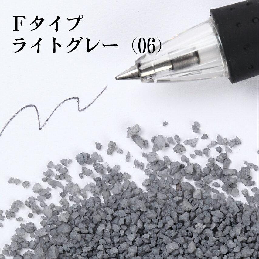 カラーサンド #日本製 #デコレーションサンド 20g 大粒(1〜1.7mm位) Fタイプ ライトグレー(06)