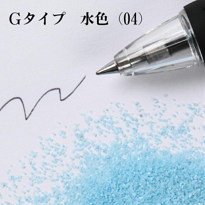 カラーサンド #日本製 #デコレーションサンド 200g 細粒(0.2mm位) Gタイプ 水色(04)
