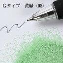 カラーサンド #日本製 #デコレーションサンド 200g 細粒(0.2mm位) Gタイプ 黄緑(08)