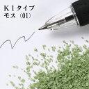 カラーサンド #日本製 #デコレーションサンド 20g  粗粒(1mm位) K1タイプ モス(01)