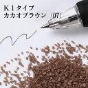 カラーサンド #日本製 #デコレーションサンド 20g  粗粒(1mm位) K1タイプ カカオブラウン(07)