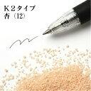 カラーサンド #日本製 #デコレーションサンド 20g  粗粒(1mm位) K2タイプ 杏(12)