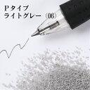 カラーサンド #日本製 #デコレーションサンド 200g 中粗粒(0.2~0.8mm位) Pタイプ ライトグレー(06)