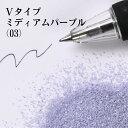 カラーサンド #日本製 #デコレーションサンド 20g 細粒(0.2mm位) Vタイプ ミディアムパープル(03)