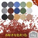 RoomClip商品情報 - カラーサンド #日本製 #デコレーションサンド 1kg 中粗粒(0.2〜0.8mm位) Pタイプ 15色の中からお好きな色を1色