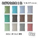 カラーサンド #日本製 #デコレーションサンド 6g  細粒(0.2mm位) Vタイプ お好きな色を1色