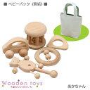 木のおもちゃ 赤ちゃん 《名入れ付き》ベビーパック(無垢) 【送料無料】【あかちゃ