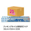(送料無料)(ケース販売)クッキングホイル業務用ワイド30cm×50m(20個入)(メール便配送不可)