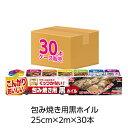 【ケース販売】包み焼き用黒ホイル2m(30個入)【RCP】【DM便配送不可】