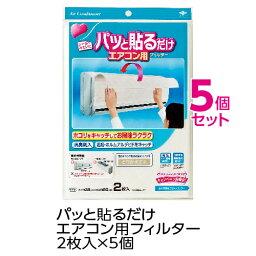 【スーパーDEAL】(送料無料)(ホコリ対策)パッと貼るだけエアコン用フィルター2枚入(5個セット)(メール便配送不可)