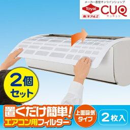 【スーパーDEAL】(2個セット)置くだけ簡単!エアコン用フィルター上面吸気タイプ2枚入(メール便配送不可)