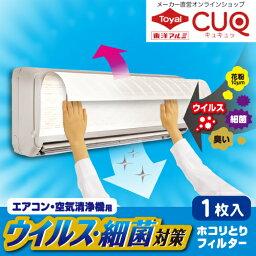 【スーパーDEAL】(メール便:1個迄OK)(花粉対策)エアコンフィルター ウイルス対策フィルター エアコン・空気清浄機用