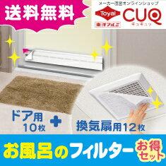 【スーパーDEAL】(送料無料)お風呂のフィルターセット お風呂のドア用10枚入+換気扇用フリーサイズ12枚入(メール便配送不可)