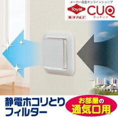 【スーパーDEAL】(メール便:4個迄OK)PM2.5対応静電ホコリとりフィルター通気口用換気口 空気清浄