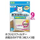 (メール便のみ送料無料)お風呂のドア用ホコリとりフィルター3枚入×3個セット(メール