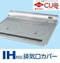 IH対応排気口カバー IHコンロ IHヒーターの天板汚れに ガスコンロも可能【RCP】【DM便配送不可】