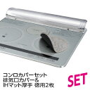 (送料無料)コンロカバーセット 排気口カバーとIHマット厚手 徳用2枚のセット IHコンロ IHヒーターの天板汚れに (メール便配送不可)