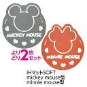 Disney - 【メール便のみ送料無料!】(よりどり2枚セット)IHマットSOFT mickey mouse型/minnie mouse型(メール便:4セット迄OK)[M便 1/4]  ミッキー ミニー Disney ディズニー IHカバー IHシート