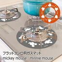 Disney - フラットコンロ用ガスマット mickey mouse/minnie mouse 1枚入  ミッキー ミニー Disney ディズニー(メール便配送不可)