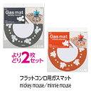 Disney - (送料無料)(よりどり2枚セット)フラットコンロ用ガスマット mickey mouse/minnie mouse ミッキー ミニー Disney ディズニー(メール便配送不可)