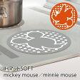 【メール便:10個迄OK】IHマットSOFT mickey mouse/minnie mouse  ミッキー ミニー Disney ディズニー IHカバー IHシート【RCP】