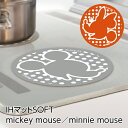 (メール便のみ送料無料)IHマットSOFT1枚入 mickey mouse/minnie mouse  ミッキー ミニー Disney ディズニー IHカバー IHシート(..