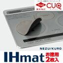 【スーパーDEAL】(送料無料)(メール便:3個迄OK)お徳用IHマット 2枚入 NEZU/KURO