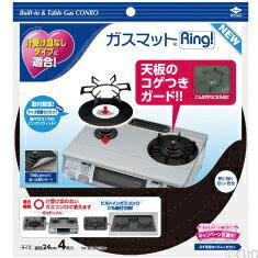 ガスマット Ring! NEW(メール便配送不可)の紹介画像2