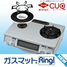 ガスマット Ring! NEW(メール便配送不可)の商品画像