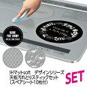 (送料無料)(web限定品)IHマットsoft デザインシリ...