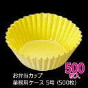 お弁当カップ 業務用ケース 5号 (500枚)(メール便配送不可)