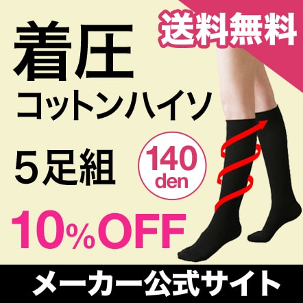 【outlet・web限定】\弾性・着圧ハイソッ...の商品画像