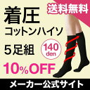 【outlet・web限定】\弾性・着圧ハイソックス5足組・10%OFF!!送料...