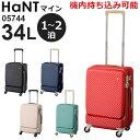 【各種利用でポイント最大24倍!】 エース HaNT ハント マイン (34L) フロントポケット付き ファスナータイプ スーツケース 2泊用 全5色 機内持ち込み可能 05744