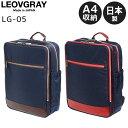 【各種利用でポイント最大24倍!】 スターツ LEOVGRAY(レオビグレイ) 日本製×本革 スタンダードリュック 男女兼用 A4収納 PC収納 LG-05