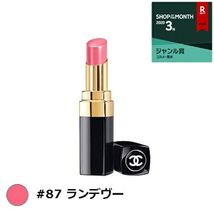 シャネル ルージュ ココ シャイン #87 ランデヴー 3g/0.1oz【人気】【最安値に挑戦】【CHANEL】【口紅】