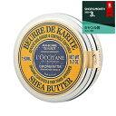 ロクシタン シアバター 150ml/5.2oz【人気】【最安値に挑戦】【L'occitane】【デイクリーム】