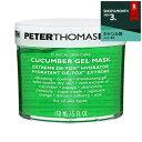 ピータートーマスロス キューカンバージェルマスク 150ml【人気】【最安値に挑戦】【Peter Thomas Roth】【洗い流すパック・マスク】