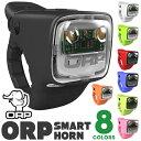 【ORP】Smart Horn「オープ」スマートホーン(オーアールピー)(自転車/ライト/ベル/USB充電)【送料無料】