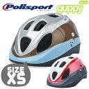BABY HELMET Guppy XS(子供用ヘルメット、自転車)Polisport(ポリスポート グッピー)