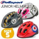 Polisport JUNIOR HELMET P3(Sサイズ)(子供用ヘルメット、自転車)Polisport(ポリスポート)