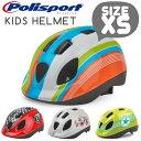 Polisport KIDS HELMET(XSサイズ)(子供用ヘルメット、自転車)Polisport(ポリスポート)