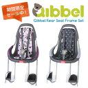 【訳あり限定SALE !!】Qibbel Rear Seat Frame Set キュベルリアシートフレームセット(後乗せ用)自転車 チャイルドシート(子供乗せ...