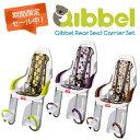 【訳あり限定SALE !!】Qibbel Rear Seat Carrier Set(ホワイト) キュベルリアシートキャリアセット(後乗せ用)自転車 チャイルド...
