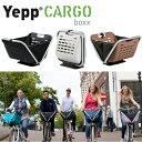 【NEW】Yepp CARGO boxx イエップ・カーゴ・ボ...