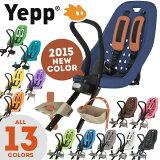 【2015NEWカラー入荷】Yepp mini Set イエップ・ミニ・セット(フロント取付タイプ)自転車 チャイルドシート(子供乗せ)【】